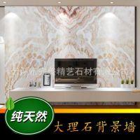 真大理石背景墙 山水自然纹理适合客厅卧室玄关 背景墙