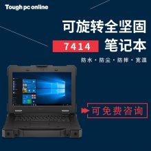 Dell/戴尔 7414可旋转全坚固笔记本电脑 三防笔记本电脑 三防加固计算机
