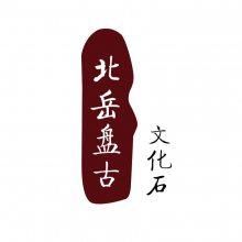 曲阳县盘古雕刻石材有限公司