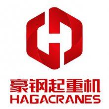 豪钢起重机械(上海)有限公司