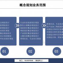 十堰市策划工业园概念规划