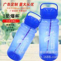 雅邦运动防爆塑料杯 手提大容量水壶 环保聚丙烯蓝色带吸管喝水杯