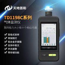 TD1198C-PID便携式PID有机挥发性气体检测报警仪今日报价