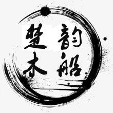 兴化市楚韵船厂