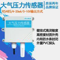 大气压力变送器 RS485 壁挂式传感器 气象站监测 在线MODBUS485
