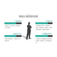 青岛小程序微网站制作小程序商城小程序三级分销商城开发制作