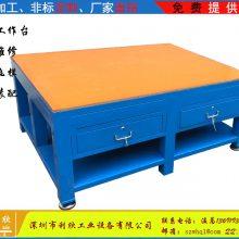 平湖模具钢板工作台 利欣模具装配工作台 模具飞模工作台