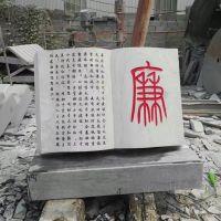 石雕书本汉白玉刻字书文化石小品校园雕塑毕业生捐赠石
