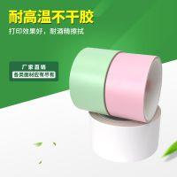 订做白色电子标签材料 300PI耐高温不干胶 6彩色防水耐高温贴纸