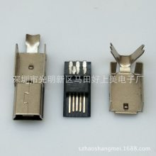 MINI 4PIN 焊线式公头 迷你USB 三件式 上下壳 短体超薄 前五后四