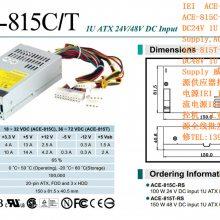 IEI ACE-815T ACE-815T-RS 150W DC48V 1U ATX 工控机电源