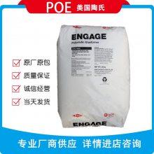 POE-8200-泰国陶氏8200POE抗冲击