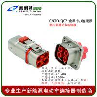 厂家供应新能源电动汽车充电机连接器 4芯高压防水连接器