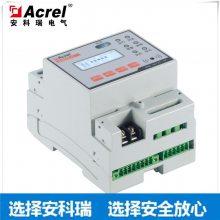 安科瑞ARCM300-Z-2G(400A)剩余电流检测智慧用电导轨安装监控装置安全用电探测器