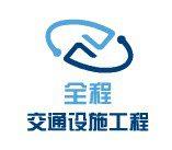 东莞全程交通设施工程有限公司