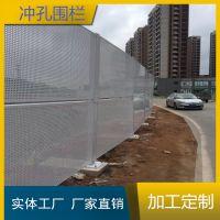 厂家直销珠海冲孔板围挡白色冲孔围挡圆孔冲孔围栏新型工地围栏