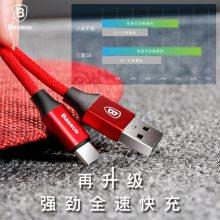 倍思 艺纹系列USB-A输出TYPE-C充电数据线3A快充线小米乐视充电线