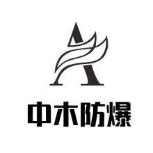 浙江中木防爆科技有限公司