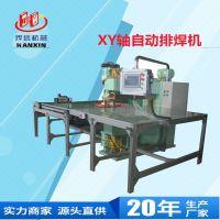 【源头厂家】供应DTN-150伺服自动送料XY轴自动排焊机,节省人工。