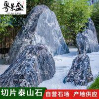 粤景盛英德切片泰山石原石、大型自然园林庭院景观石、公园观赏石批发