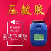 胶带压敏胶 高固含 初粘性好 压敏制品专用胶
