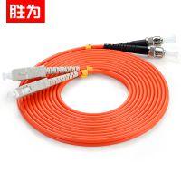 胜为厂家批发 电信级光纤跳线 ST-SC62.5/125多模双芯收发器尾纤 支持定制