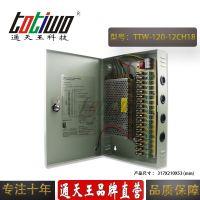 DC12V10A120W18路输出监控安防摄像机医疗电力设备LED电源