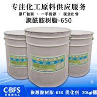 固化剂聚酰胺(650)1公斤包装郑州现货 环氧树脂1公斤包装