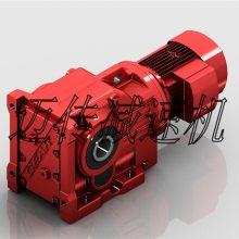 K系列螺旋伞齿轮减速机 混合机减速机 迈传减速机
