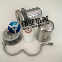 伟亚热销304不锈钢卫生级快装呼吸器226插口