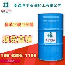 偏苯三酸三辛酯 TOTM 耐热增塑剂 99.5%含量 CAS 3319-31-1