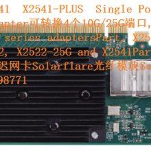 Solarflare X2541 X2541-PLUS 100GB QSFP28低延迟万兆光纤网卡