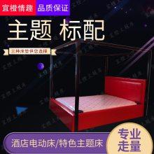 现代中式主题婚床双人床多功能电动情趣床酒店宾馆情趣家具床