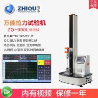 智取ZQ-990L 触摸屏拉力试验机 橡胶拉力试验机 0-5000N/500KG伸长率拉力机