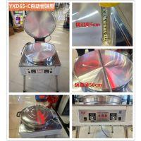 北京泽厨电饼铛YXD65