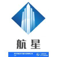 武汉市航宇兴星木业有限公司