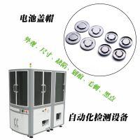 电池盖帽外观缺陷检测_CCD视觉检测厂家