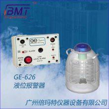 美国歌德尼液氮液位报警器 GE-626