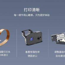 硕方TP70套管打码机色带TP-R1002B
