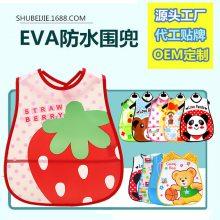 防水围兜宝宝围嘴卡通婴儿口水巾EVA儿童食饭兜吃饭新款免洗罩衣
