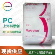 代理PC 上海科思创/拜耳 6555 高透度耐高温高强度聚碳酸酯塑胶原料