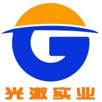 上海光澈实业有限公司