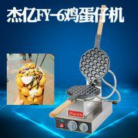 杰亿FY-6鸡蛋仔机商用电热鸡蛋仔机器烤饼机其他打蛋机