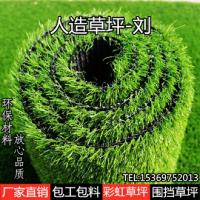 任丘市鑫阳人造草坪有限公司