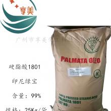 印尼进口绿宝优级品硬脂酸