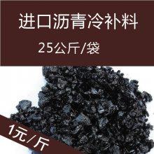 漳州市平和冷拌沥青混合料资讯