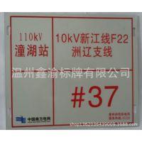 厂家直销 高质量国家电网警示牌 线路标识牌 电力电网标志牌