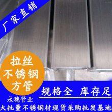 湖南首尔构造用不锈钢方管,304装饰用不锈钢方管,可表面拉丝加工