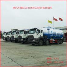 山东省烟台市油泥运输车 湖北华威污泥运输车