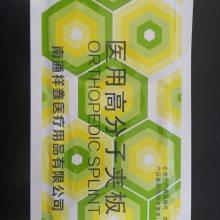 南通祥鑫医用高分子夹板、高分子绷带招商 新型骨科耗材 XX312
